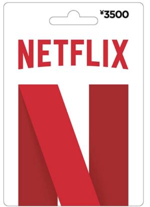 Netflixのギフトカード