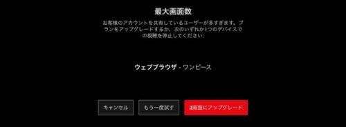 Netflixで上限を超える端末で同時視聴すると表示される注意書き