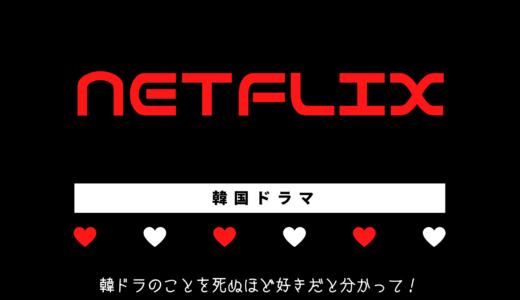 Netflixオリジナル韓国ドラマ(吹き替え)のおすすめ5選はこれだ!