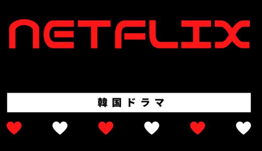Netflixオリジナル韓国ドラマ(吹き替え)対応作品は?タイトル一覧