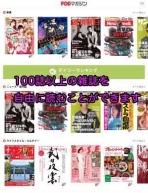 FODマガジンのアプリから自由に雑誌を読む