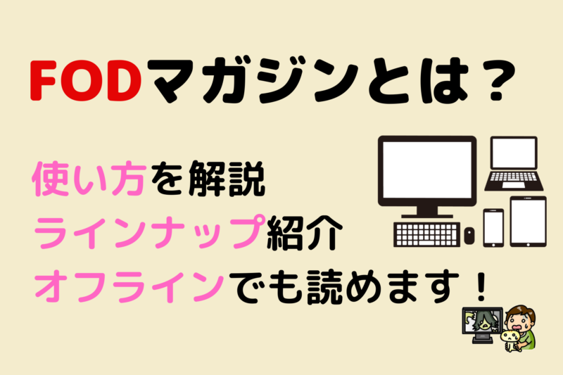 FODマガジンとは?使い方やラインナップ、オフラインの場合どう?