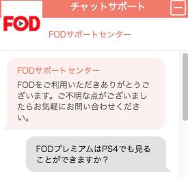 FODがPS4で視聴できないかサポートセンターに問い合わせてみた
