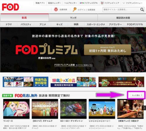 FOD公式サイトにログイン