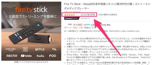 Fire_TV_Stick