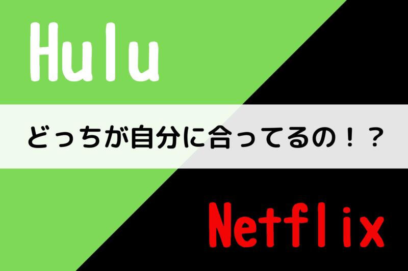 HuluとNetflix