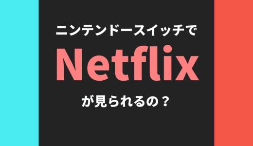 NetflixはNintendo Switchに対応?対応している動画配信サービスの紹介