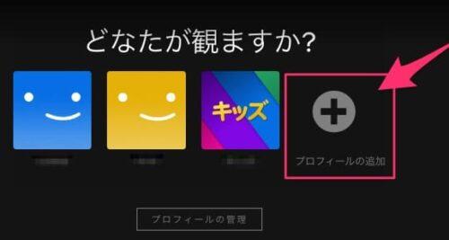 Netflix プロフィール追加