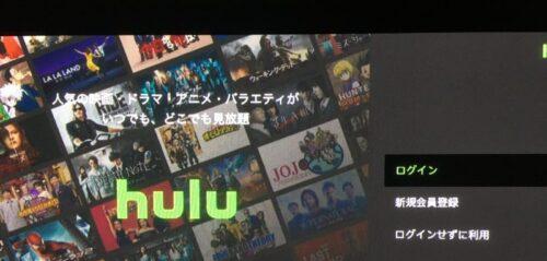 Huluのトップ画面