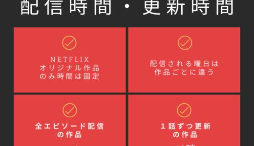 Netflixの配信(更新)時間は?配信予定の確認と通知の設定方法!