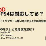FODはPS4に対応してるか問い合わせて見た