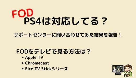 FODはPS4に対応してる?テレビで視聴できるおすすめの方法を解説!