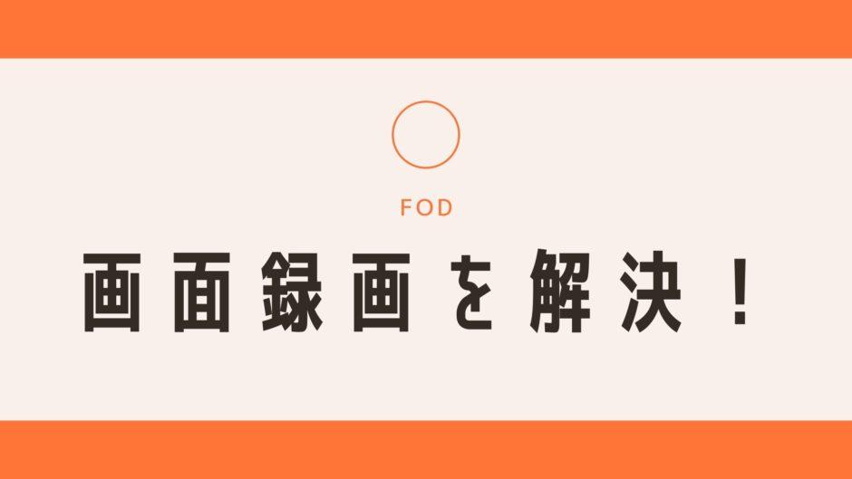 FODの画面録画を検知に対応するゆいいつの方法