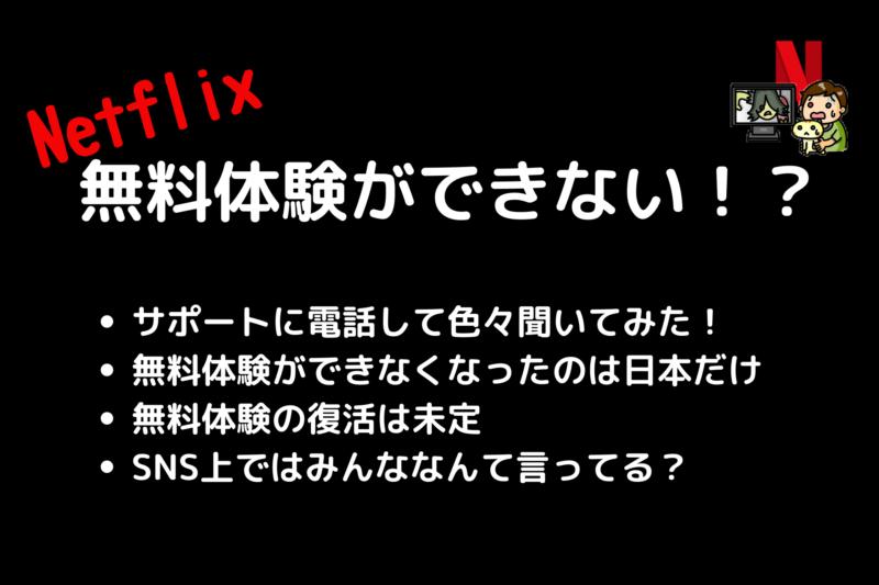 Netflixの無料体験がなくなった!復活はいつ?を調査した結果