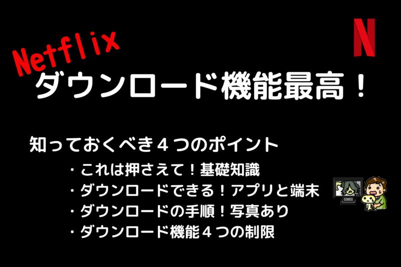 Netflixのダウンロード機能について