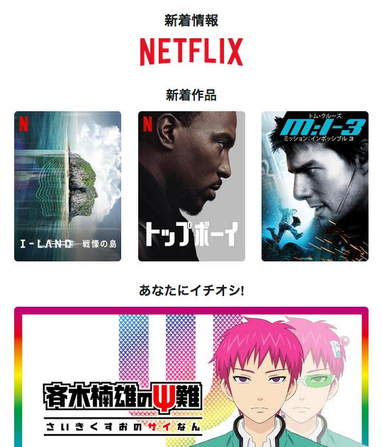 Netflixからのメール