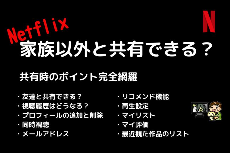 Netflixのアカウントの共有について