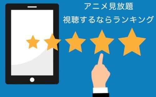 アニメ見放題サイトランキング
