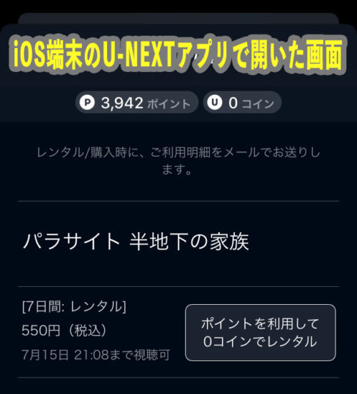 iOS端末のU-NEXTアプリで開いた画面