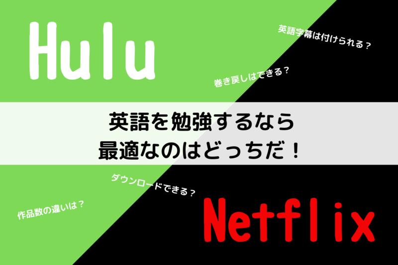 HuluとNetflixで英語字幕をつけて英語学習するならどっちがおすすめ?