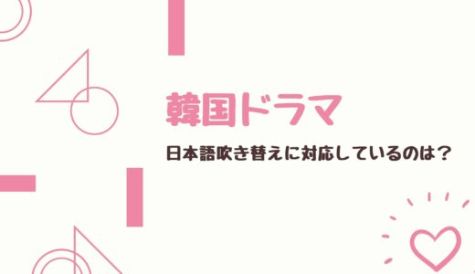 韓国ドラマの日本語吹き替えに対応している動画配信サービスは