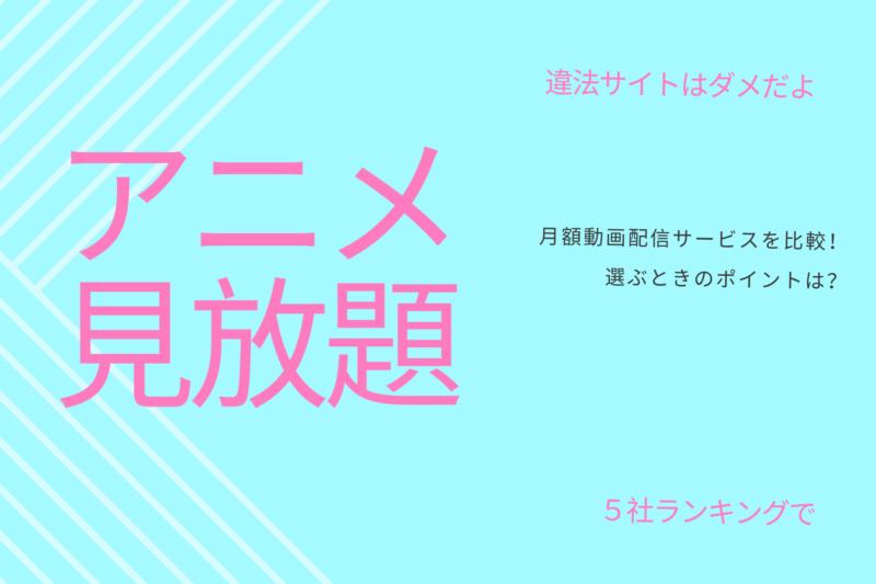 アニメ見放題の動画配信サービス