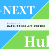 U-NEXTとHuluを徹底比較!