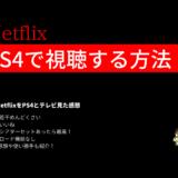 NetflixをPS4で見る方法