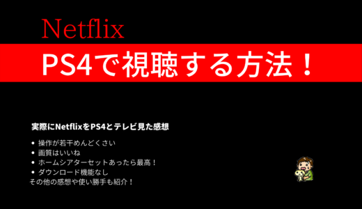 NetflixはPS4に対応してる?テレビ画面で視聴する方法をわかりやすく解説!