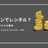 U-NEXTの0コインでレンタル