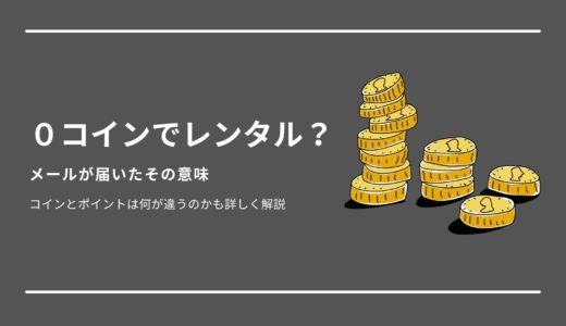 U-NEXTの0円レンタルとは?ポイントとコインの違いも解説