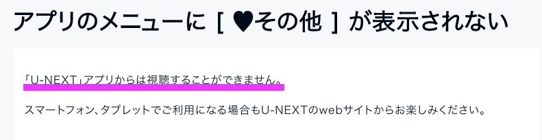 U-NEXTアプリで表示できない
