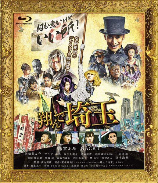 映画「翔んで埼玉」のフル動画を無料で視聴する方法を解説!