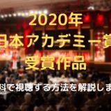2020年日本アカデミー賞受賞作品を無料で視聴する方法