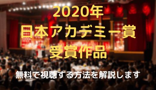 2020年日本アカデミー賞受賞作品のフル動画を無料で視聴する方法