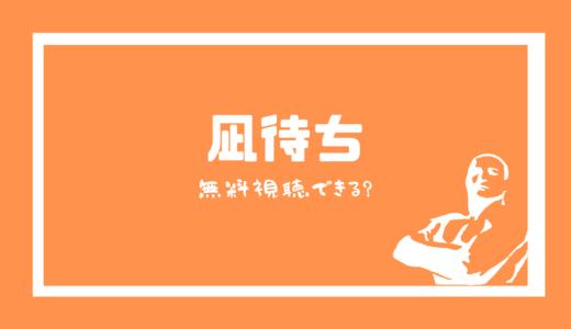 映画「凪待ち」を無料視聴できるのはどこ?動画配信サービスの紹介