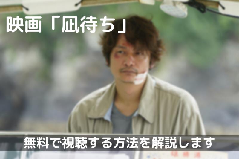 香取慎吾主演の映画「凪待ち」を無料でレンタルして視聴する方法!