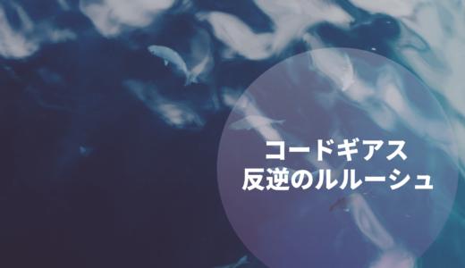 アニメ「コードギアス」の見る順番とフル動画を無料で視聴する方法!