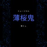 アニメ薄桜鬼と薄ミュを配信している動画配信サービスはどこ?