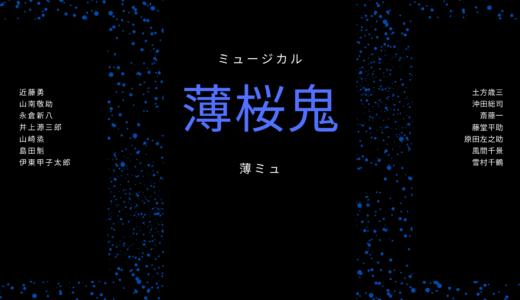 アニメ「薄桜鬼」とミュージカル「薄ミュ」の動画を無料視聴できる動画配信サービス(VOD)は?