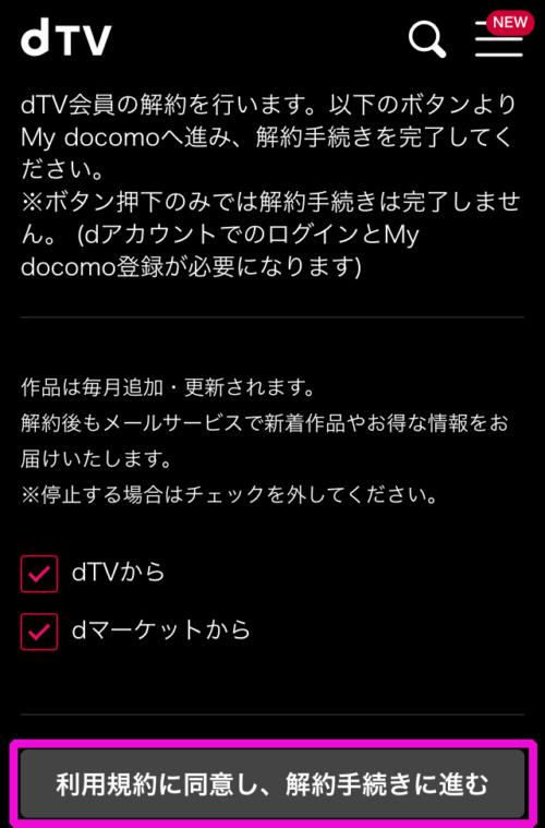 dTVを解約するために利用規約の同意し、解約手続きに進むを選択
