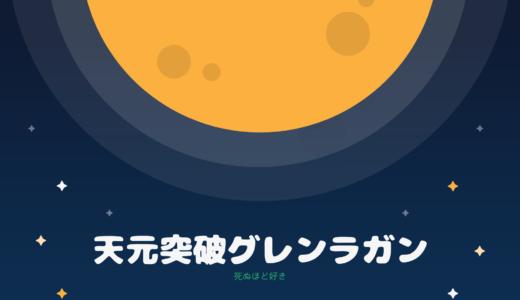 アニメ「天元突破グレンラガン」のフル動画を無料で視聴する方法!