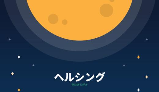 アニメ「HELLSING」(ヘルシング)のフル動画を無料で視聴する方法!