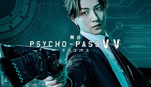 アニメ「PSYCHO-PASS サイコパス 」の舞台(PSYCHO-PASS VV)を動画配信で視聴する方法