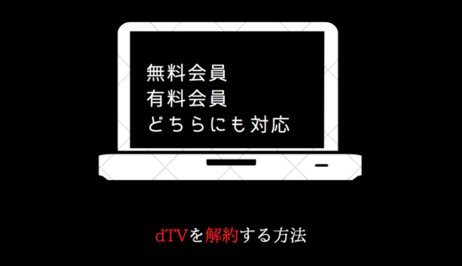 dTVの解約方法を写真つきでわかりやすく解説【2020年】