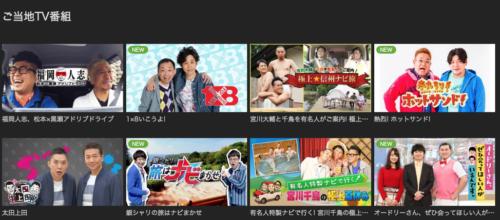 Huluのご当地TV