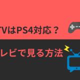 dTVはPS4に対応してる?テレビで見る方法