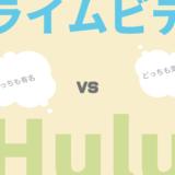 アマゾンプライムとHuluならどっちがいい?