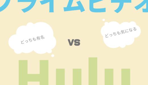 アマゾンプライムビデオとHuluならどっちがいい?2社の違いと特徴を比較してみた結果!