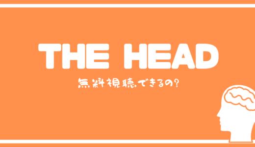 THE HEAD(ザ・ヘッド)の動画を無料視聴できるのはどこ?動画配信サービスの紹介